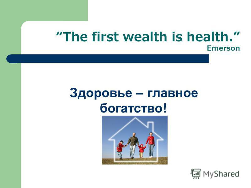 The first wealth is health. Emerson Здоровье – главное богатство!