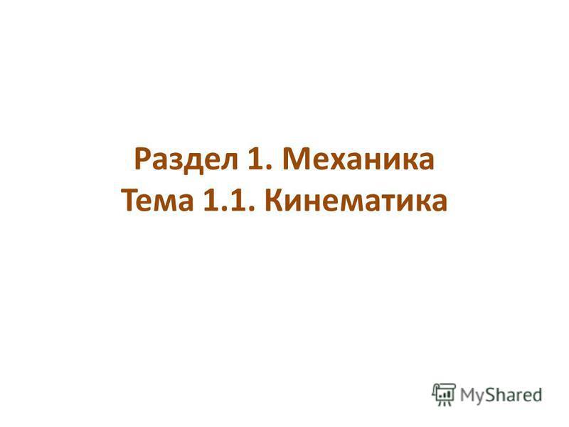 Раздел 1. Механика Тема 1.1. Кинематика