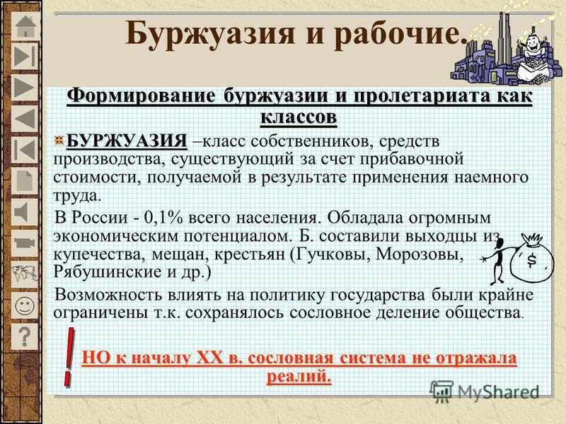 Формирование буржуазии и пролетариата как классов БУРЖУАЗИЯ БУРЖУАЗИЯ –класс собственников, средств производства, существующий за счет прибавочной стоимости, получаемой в результате применения наемного труда. В России - 0,1% всего населения. Обладала