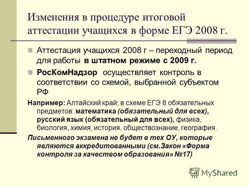Изменения в процедуре итоговой аттестации учащихся в форме ЕГЭ 2008 г. Аттестация учащихся 2008 г – переходный период для работы в штатном режиме с 2009 г. Рос КомНадзор осуществляет контроль в соответствии со схемой, выбранной субъектом РФ Например: