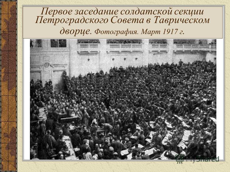 Первое заседание солдатской секции Петроградского Совета в Таврическом дворце. Фотография. Март 1917 г.