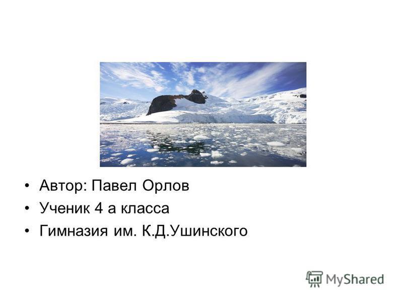 Автор: Павел Орлов Ученик 4 а класса Гимназия им. К.Д.Ушинского