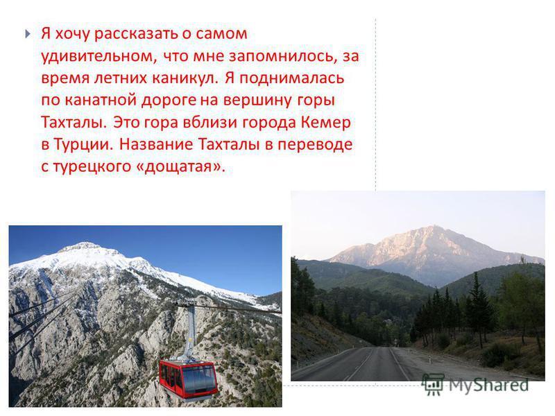 Этот удивительный мир Гора Тахталы