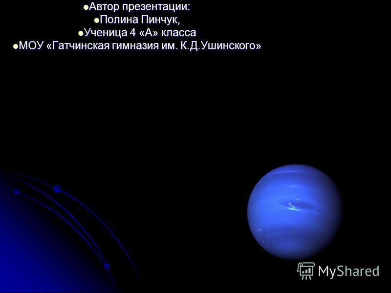 Автор презентации: Полина Пинчук, Ученица 4 «А» класса МОУ «Гатчинская гимназия им. К.Д.Ушинского»