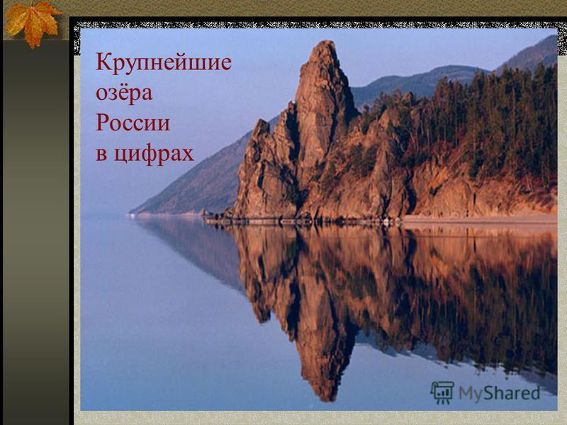 Крупнейшие озёра России в цифрах