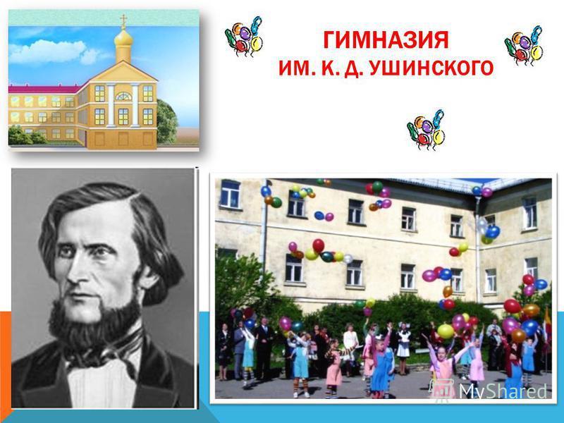ГИМНАЗИЯ ИМ. К. Д. УШИНСКОГО
