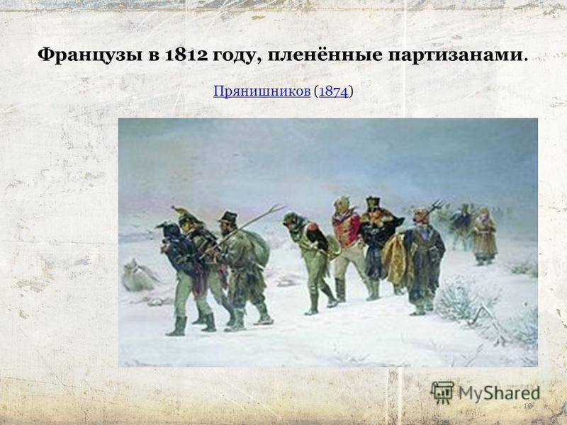 10 Французы в 1812 году, пленённые партизанами. Прянишников (1874) Прянишников 1874