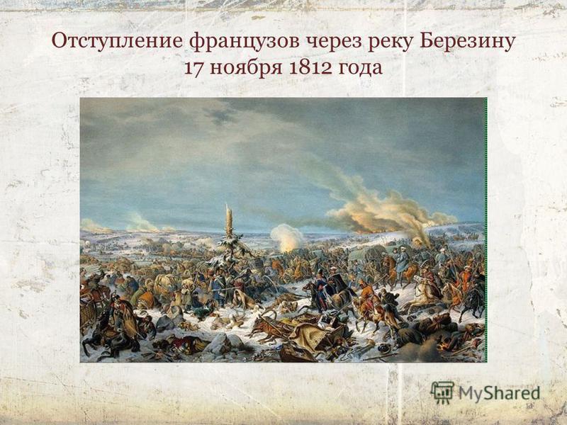 11 Отступление французов через реку Березину 17 ноября 1812 года