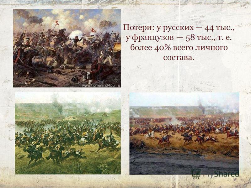 8 Потери: у русских 44 тыс., у французов 58 тыс., т. е. более 40% всего личного состава.