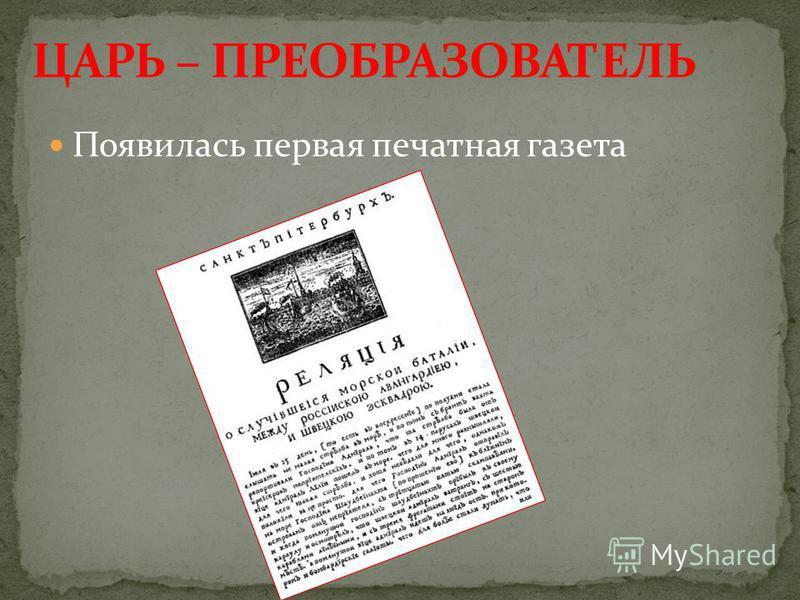 Появилась первая печатная газета