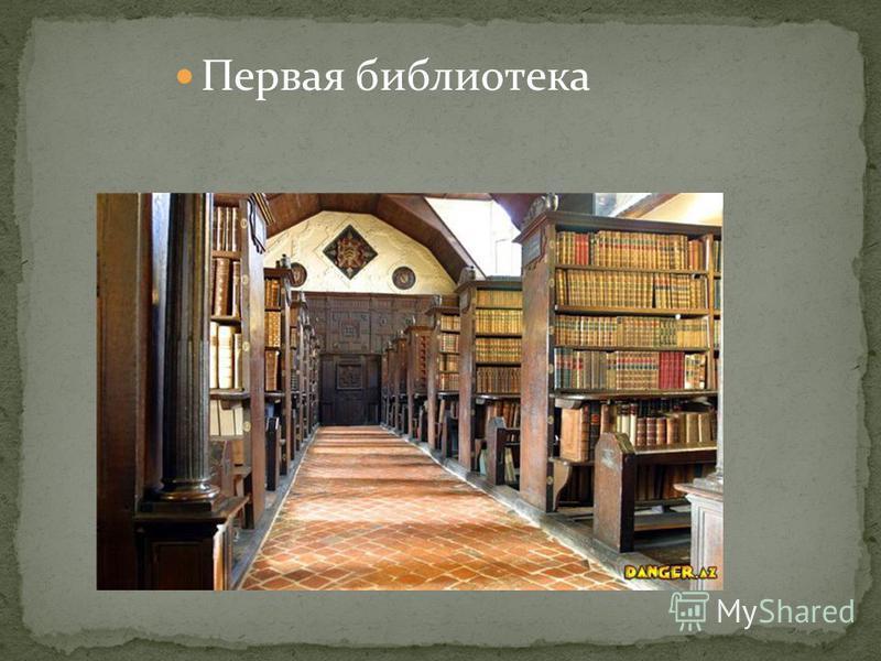 Первая библиотека