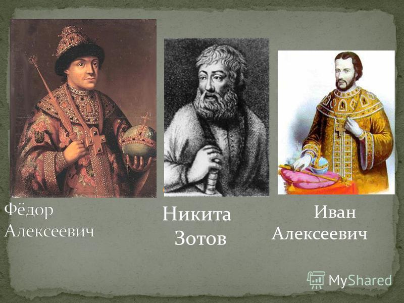 Иван Алексеевич Никита Зотов