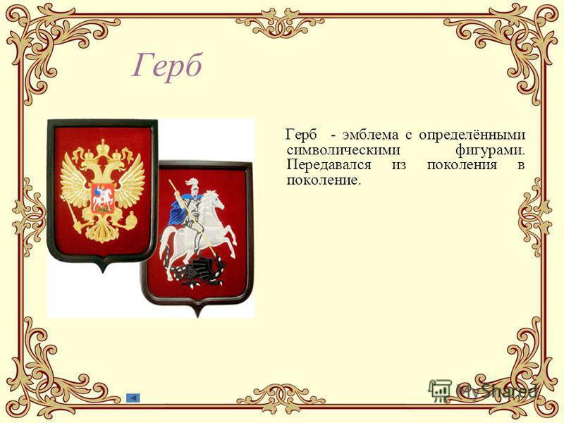 Герб Герб - эмблема с определёнными символическими фигурами. Передавался из поколения в поколение.