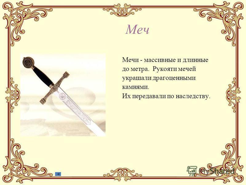 Меч Мечи - массивные и длинные до метра. Рукояти мечей украшали драгоценными камнями. Их передавали по наследству.