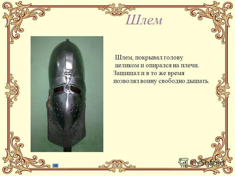 Шлем Шлем, покрывал голову целиком и опирался на плечи. Защищал и в то же время позволял воину свободно дышать.