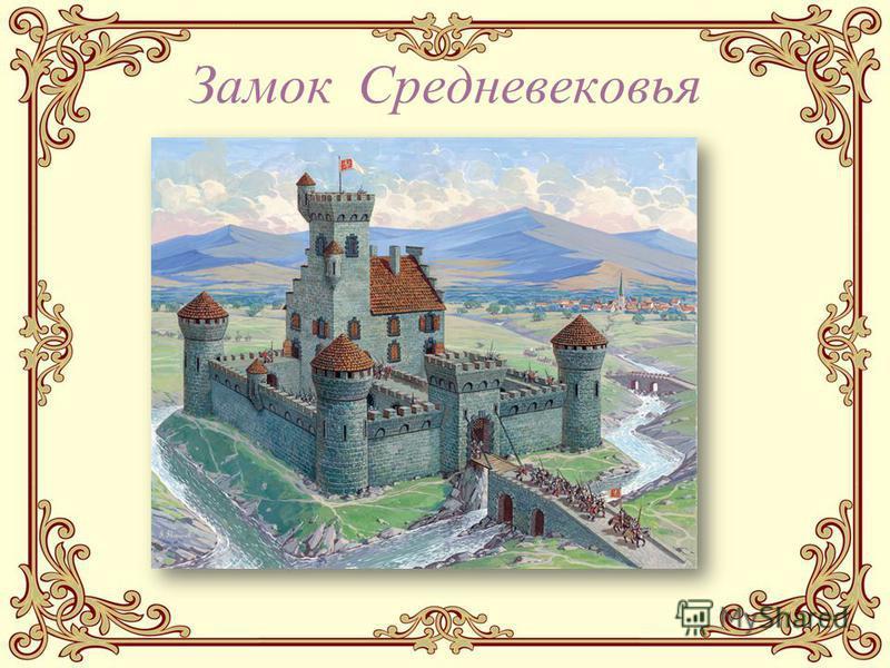 Замок Средневековья