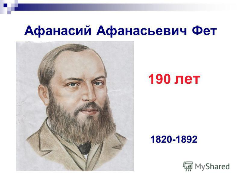 Афанасий Афанасьевич Фет 190 лет 1820-1892
