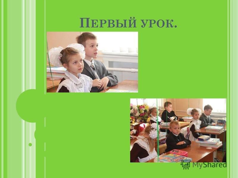 П ЕРВЫЙ УРОК.