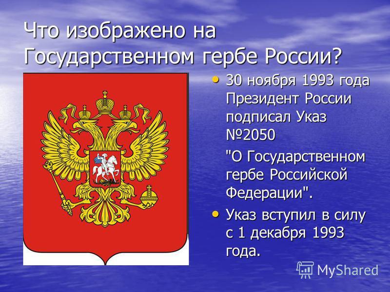 30 ноября 1993 года Президент России подписал Указ 2050 30 ноября 1993 года Президент России подписал Указ 2050