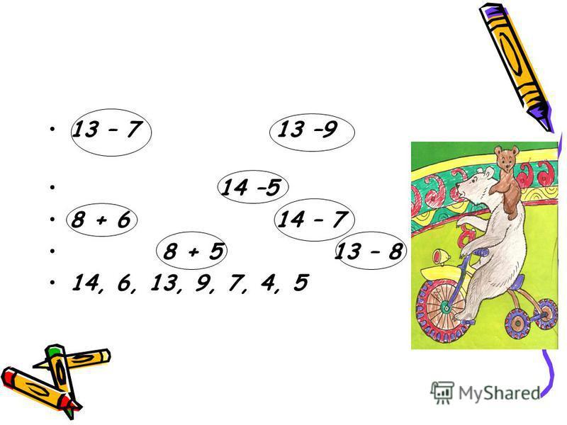 13 – 713 –9 14 –5 8 + 614 – 7 8 + 513 – 8 14, 6, 13, 9, 7, 4, 5