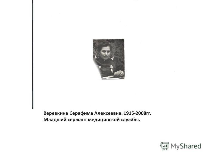 Веревкина Серафима Алексеевна. 1915-2008 гг. Младший сержант медицинской службы.