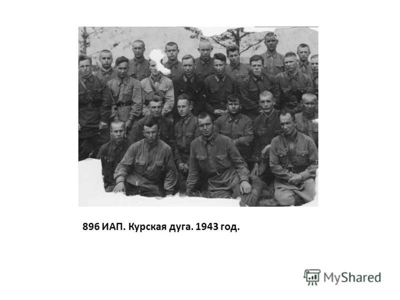 896 ИАП. Курская дуга. 1943 год.