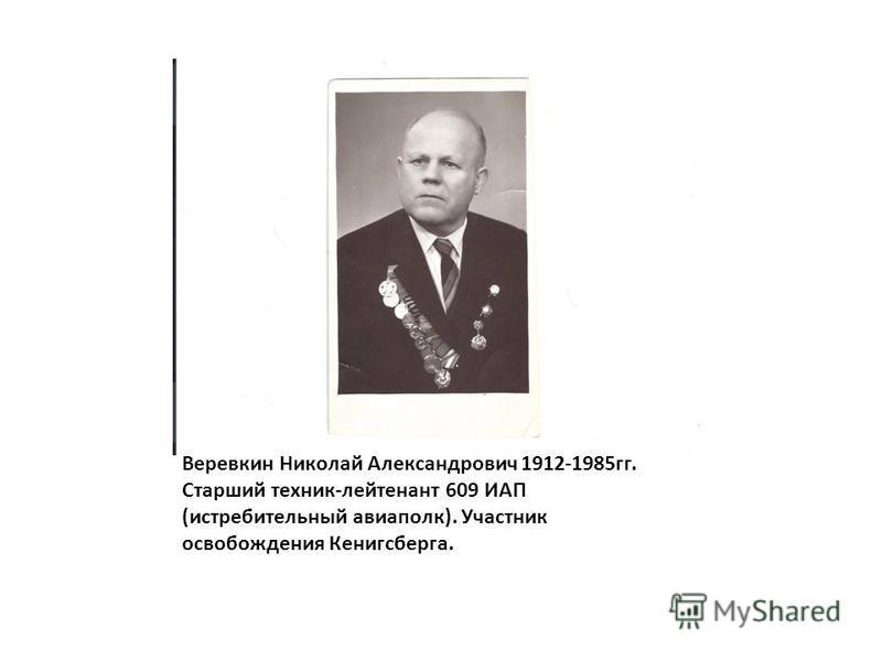 Веревкин Николай Александрович 1912-1985 гг. Старший техник-лейтенант 609 ИАП (истребительный авиаполк). Участник освобождения Кенигсберга.