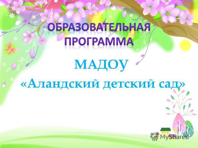 ProPowerPoint.ru МАДОУ «Аландский детский сад»