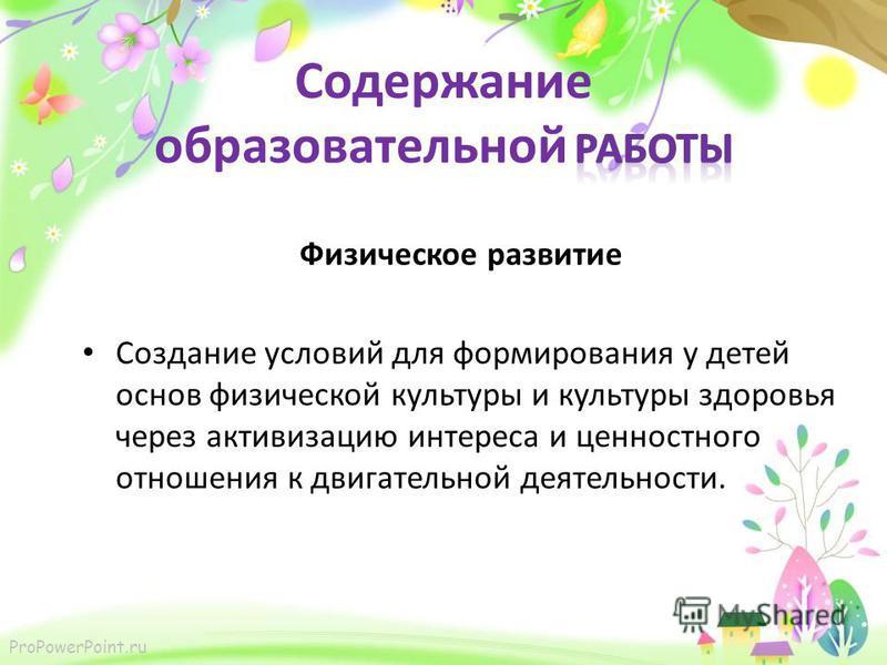 ProPowerPoint.ru Физическое развитие Создание условий для формирования у детей основ физической культуры и культуры здоровья через активизацию интереса и ценностного отношения к двигательной деятельности.