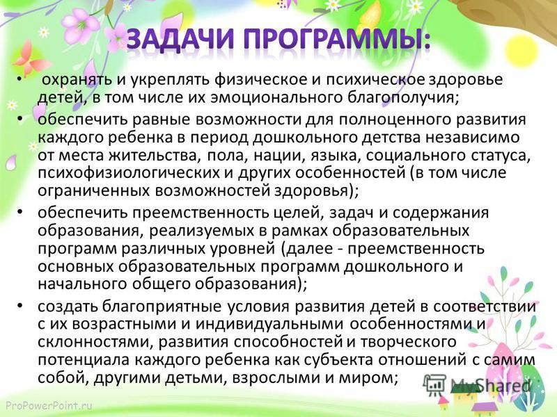 ProPowerPoint.ru охранять и укреплять физическое и психическое здоровье детей, в том числе их эмоционального благополучия; обеспечить равные возможности для полноценного развития каждого ребенка в период дошкольного детства независимо от места житель