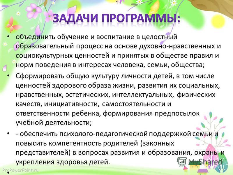 ProPowerPoint.ru объединить обучение и воспитание в целостный образовательный процесс на основе духовно-нравственных и социокультурных ценностей и принятых в обществе правил и норм поведения в интересах человека, семьи, общества; Сформировать общую