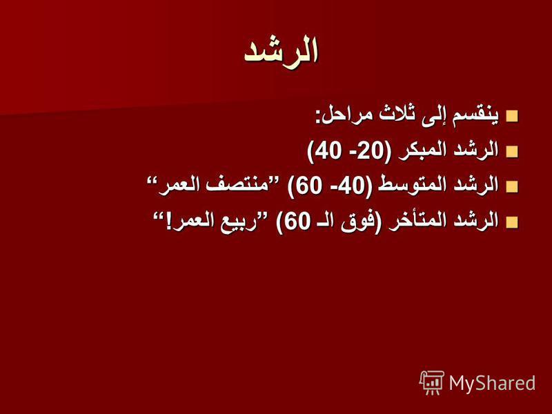 الرشد ينقسم إلى ثلاث مراحل : ينقسم إلى ثلاث مراحل : الرشد المبكر (20- 40) الرشد المبكر (20- 40) الرشد المتوسط (40- 60) منتصف العمر الرشد المتوسط (40- 60) منتصف العمر الرشد المتأخر ( فوق الـ 60) ربيع العمر ! الرشد المتأخر ( فوق الـ 60) ربيع العمر !
