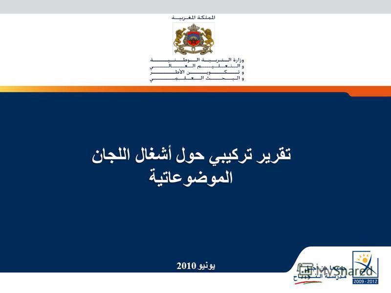 تقرير تركيبي حول أشغال اللجان الموضوعاتية يونيو 2010
