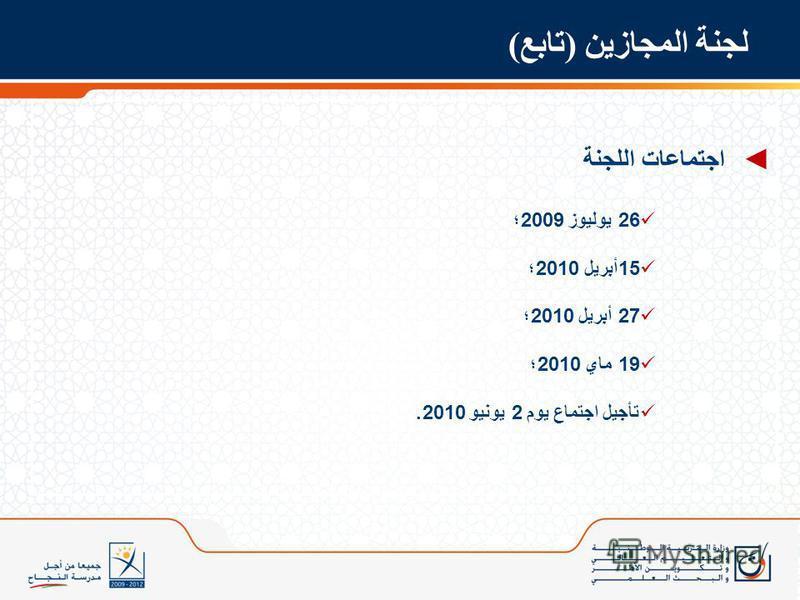 لجنة المجازين (تابع) اجتماعات اللجنة 26 يوليوز 2009 ؛ 15 أبريل 2010 ؛ 27 أبريل 2010 ؛ 19 ماي 2010 ؛ تأجيل اجتماع يوم 2 يونيو 2010.