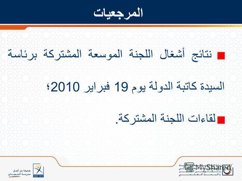المرجعيات نتائج أشغال اللجنة الموسعة المشتركة برئاسة السيدة كاتبة الدولة يوم 19 فبراير 2010 ؛ لقاءات اللجنة المشتركة.
