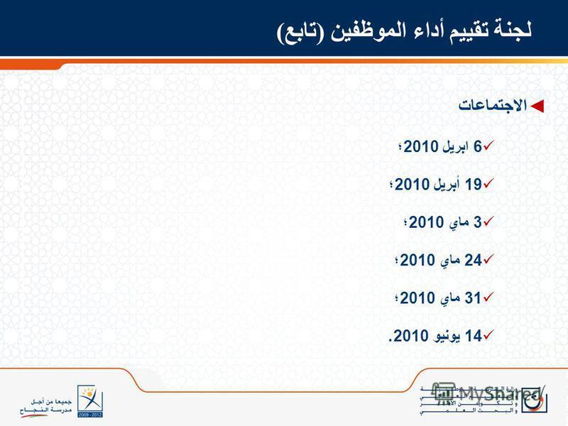 لجنة تقييم أداء الموظفين (تابع) الاجتماعات 6 ابريل 2010 ؛ 19 أبريل 2010 ؛ 3 ماي 2010 ؛ 24 ماي 2010 ؛ 31 ماي 2010 ؛ 14 يونيو 2010.