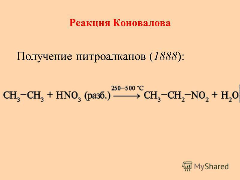 Реакция Коновалова Получение нитроалканов (1888):