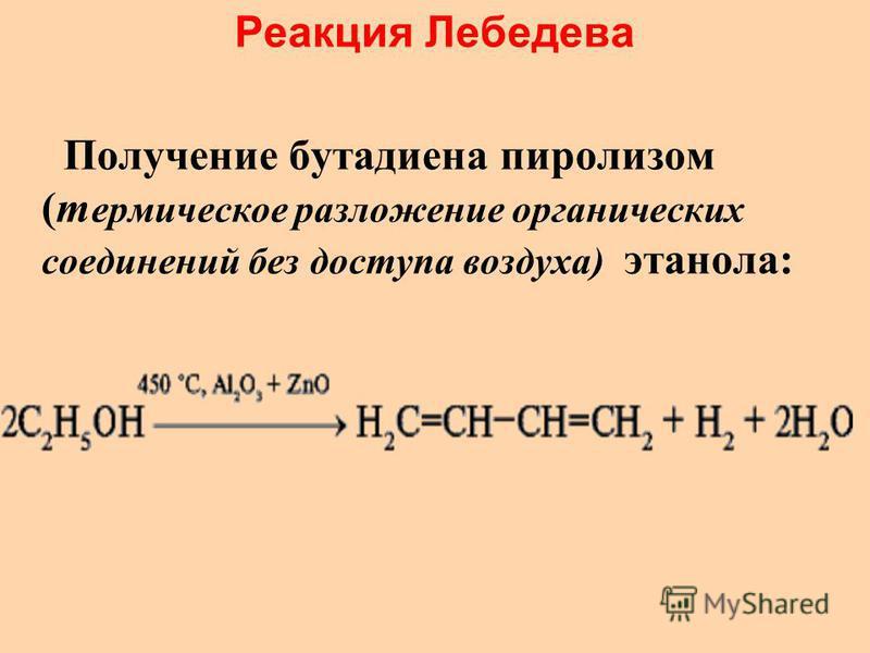 Реакция Лебедева Получение бутадиена пиролизом (термическое разложение органических соединений без доступа воздуха) этанола: