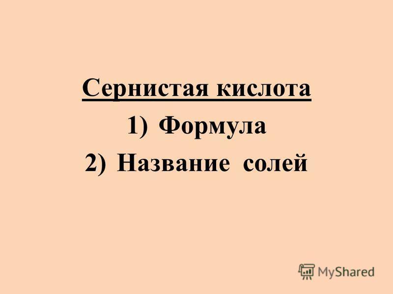 Сернистая кислота 1)Формула 2)Название солей