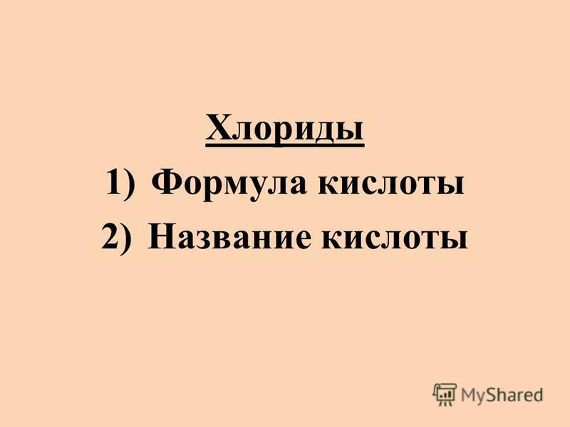 Хлориды 1)Формула кислоты 2)Название кислоты
