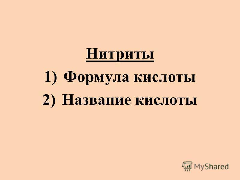 Нитриты 1)Формула кислоты 2)Название кислоты