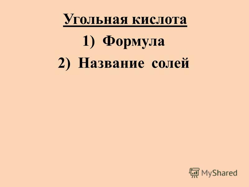 Угольная кислота 1)Формула 2)Название солей