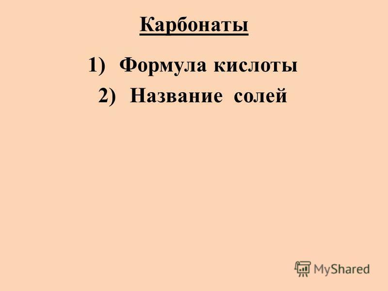 Карбонаты 1)Формула кислоты 2)Название солей