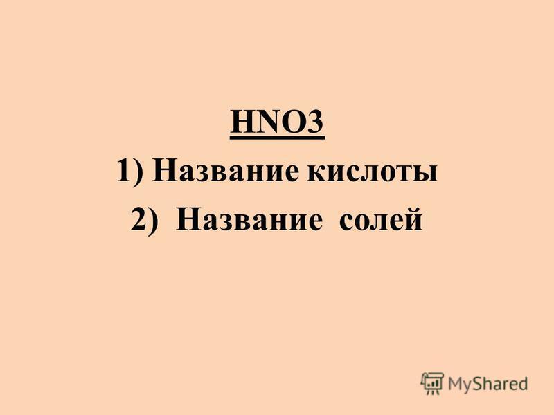 HNO3 1) Название кислоты 2) Название солей