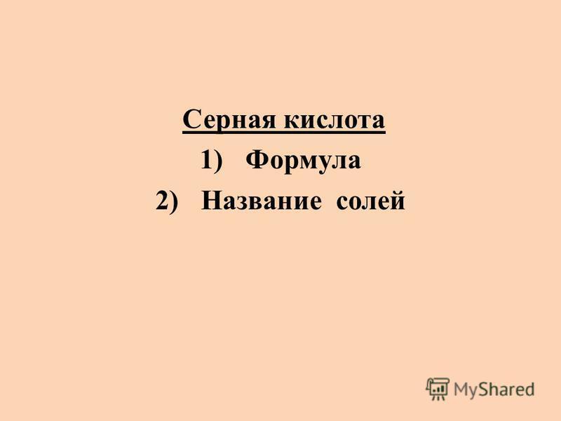 Серная кислота 1)Формула 2)Название солей