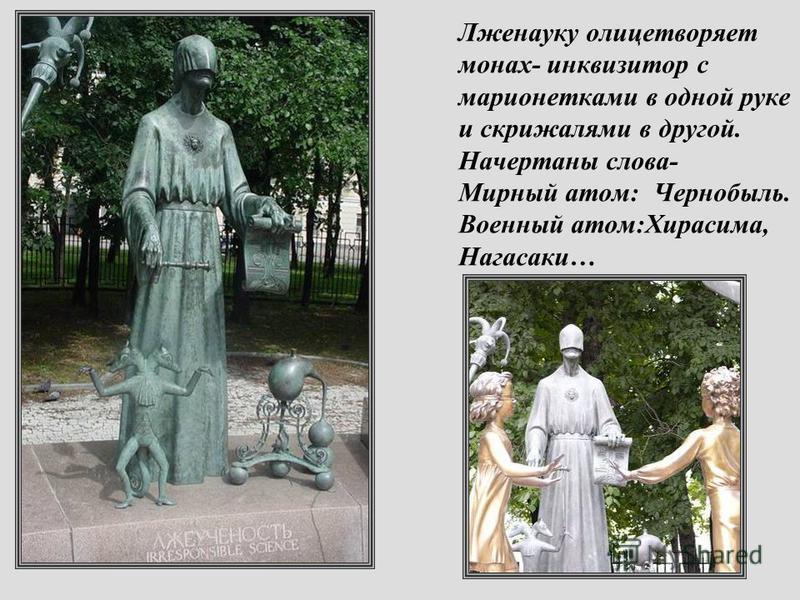Лженауку олицетворяет монах- инквизитор с марионетками в одной руке и скрижалями в другой. Начертаны слова- Мирный атом: Чернобыль. Военный атом:Хирасима, Нагасаки…