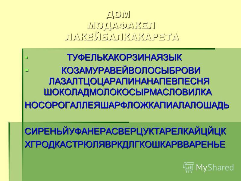 ДОМ МОДАФАКЕЛ ЛАКЕЙБАЛКАКАРЕТА ДОМ МОДАФАКЕЛ ЛАКЕЙБАЛКАКАРЕТА ТУФЕЛЬКАКОРЗИНАЯЗЫК ТУФЕЛЬКАКОРЗИНАЯЗЫК КОЗАМУРАВЕЙВОЛОСЫБРОВИ ЛАЗАЛТЦОЦАРАПИНАНАПЕВПЕСНЯ ШОКОЛАДМОЛОКОСЫРМАСЛОВИЛКА КОЗАМУРАВЕЙВОЛОСЫБРОВИ ЛАЗАЛТЦОЦАРАПИНАНАПЕВПЕСНЯ ШОКОЛАДМОЛОКОСЫРМАСЛО