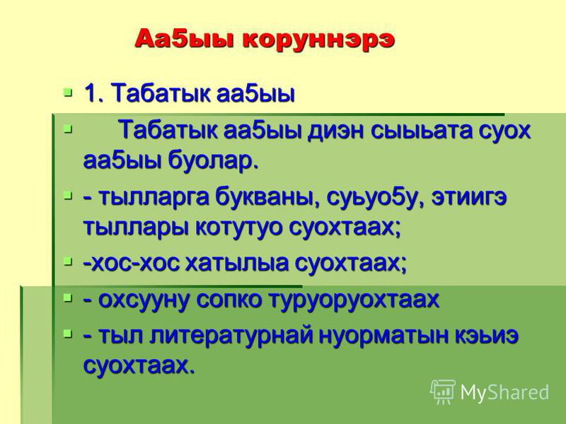 Аа5ыы коруннэрэ Аа5ыы коруннэрэ 1. Табатык аа5ыы 1. Табатык аа5ыы Табатык аа5ыы диэн сыыьата суох аа5ыы буолар. Табатык аа5ыы диэн сыыьата суох аа5ыы буолар. - тылларга букваны, суьуо5у, этиигэ тыллары котутуо суохтаах; - тылларга букваны, суьуо5у, э