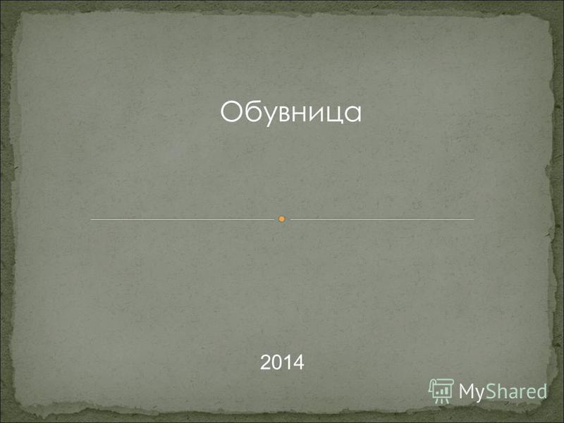 Обувница 2014