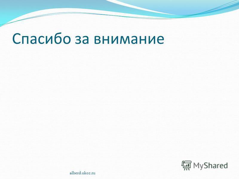 Спасибо за внимание alberd.ukoz.ru